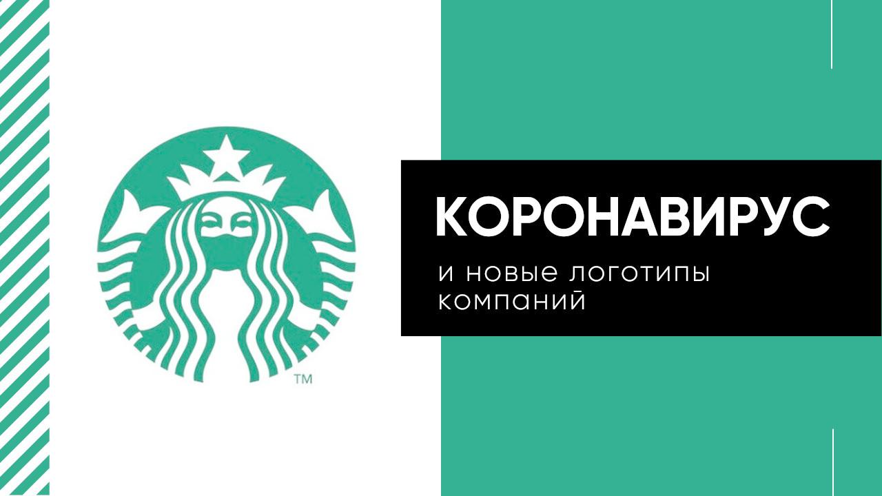 Как компании меняют логотипы из-за коронавируса
