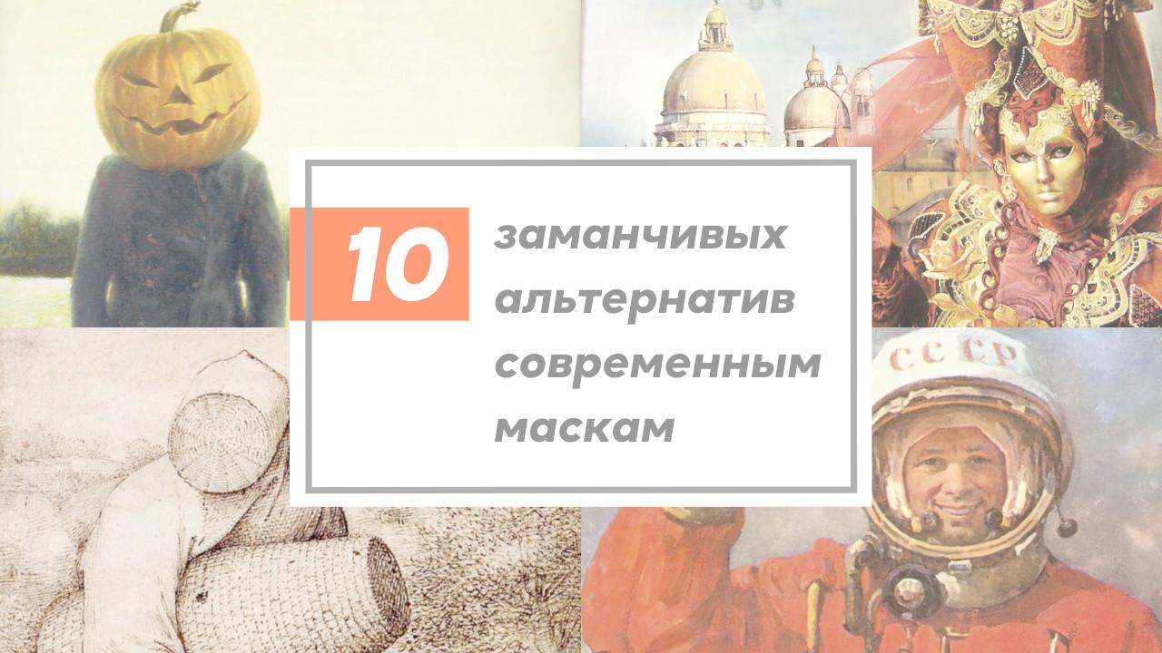 10 заманчивых альтернатив современным маскам