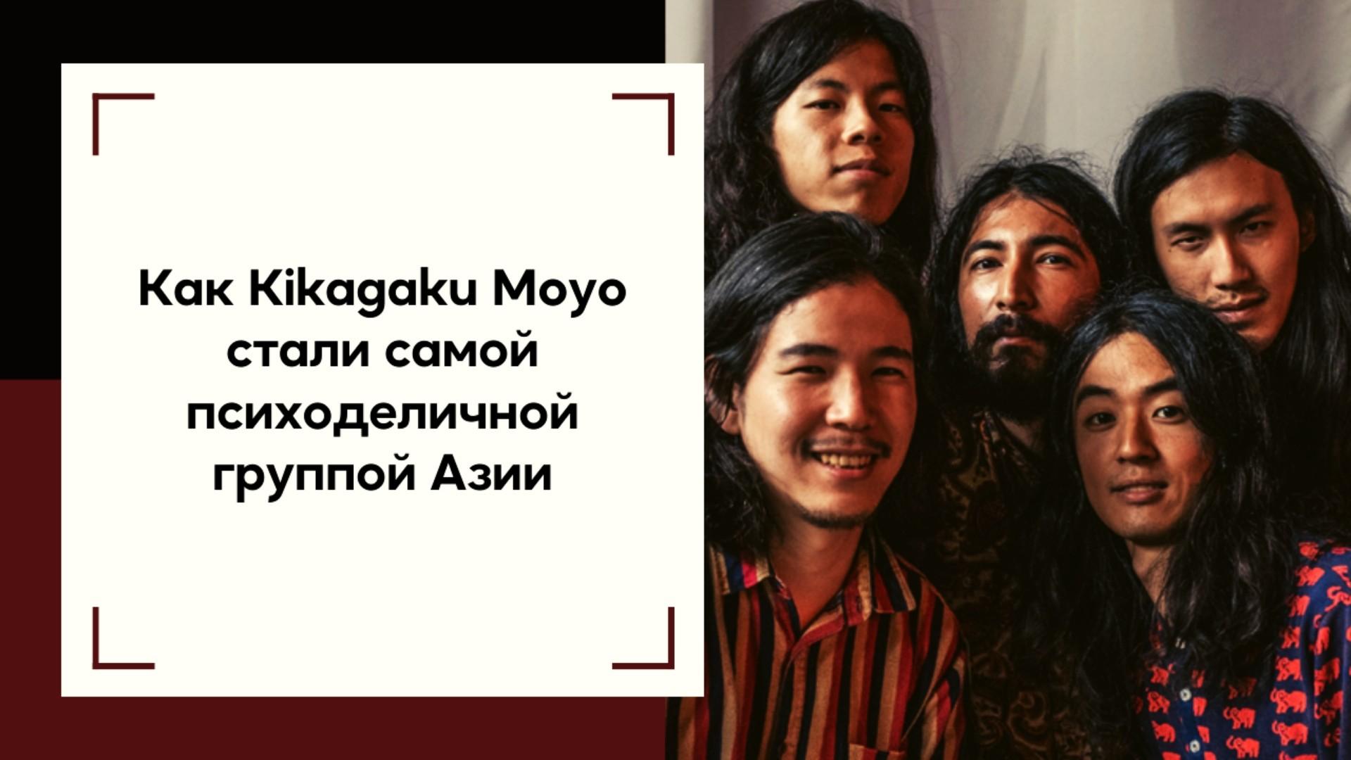 Как Kikagaku Moyo стали самой психоделической группой Азии