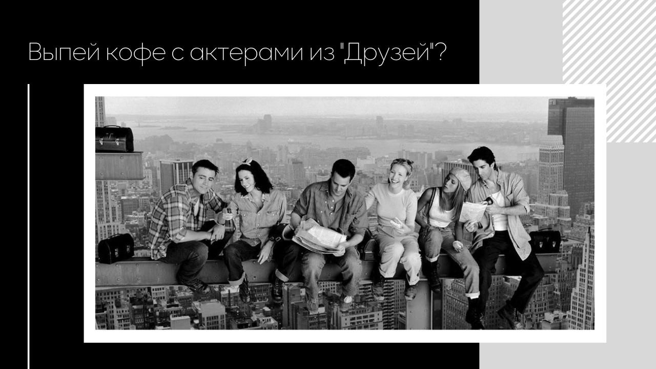 """Как выпить кофе с актерами сериала """"Друзья"""" и сняться в спецвыпуске?"""