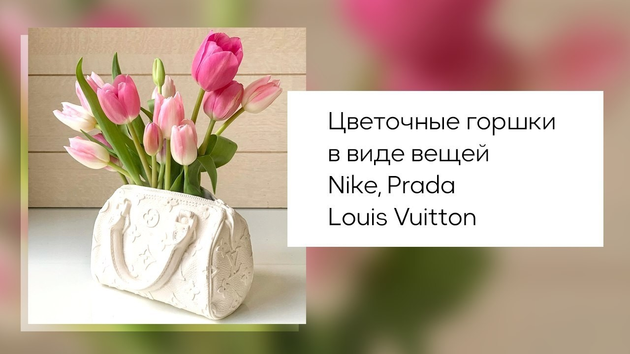Мода в горшках: дизайн-студия выпускает цветочные горшки в виде вещей Nike, Prada и Louis Vuitton