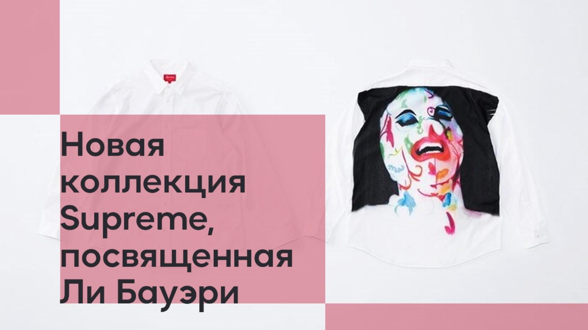 Supreme посвятили коллекцию художнику-перформеру Ли Бауэри