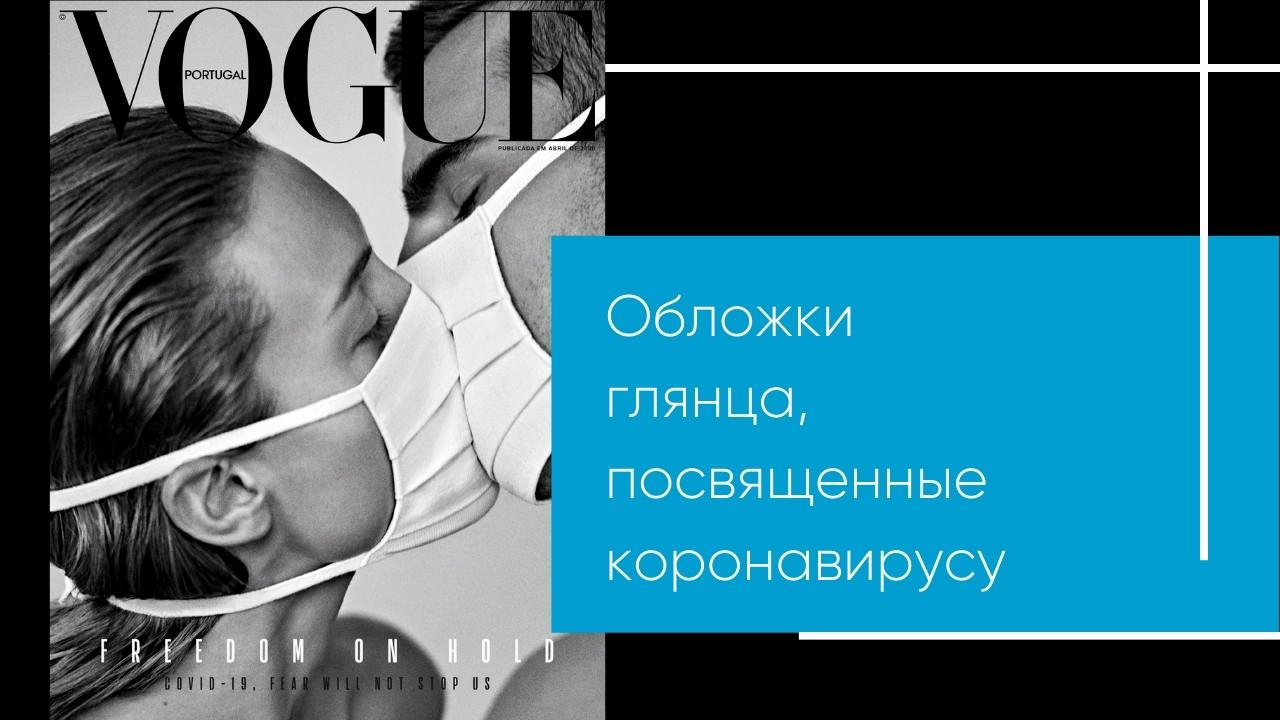 Обложки журналов, посвященные коронавирусу