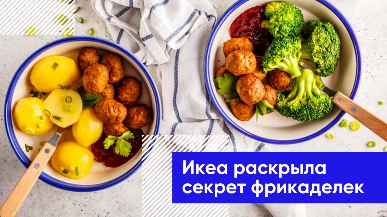 СРОЧНО: Ikea раскрыла секрет фрикаделек