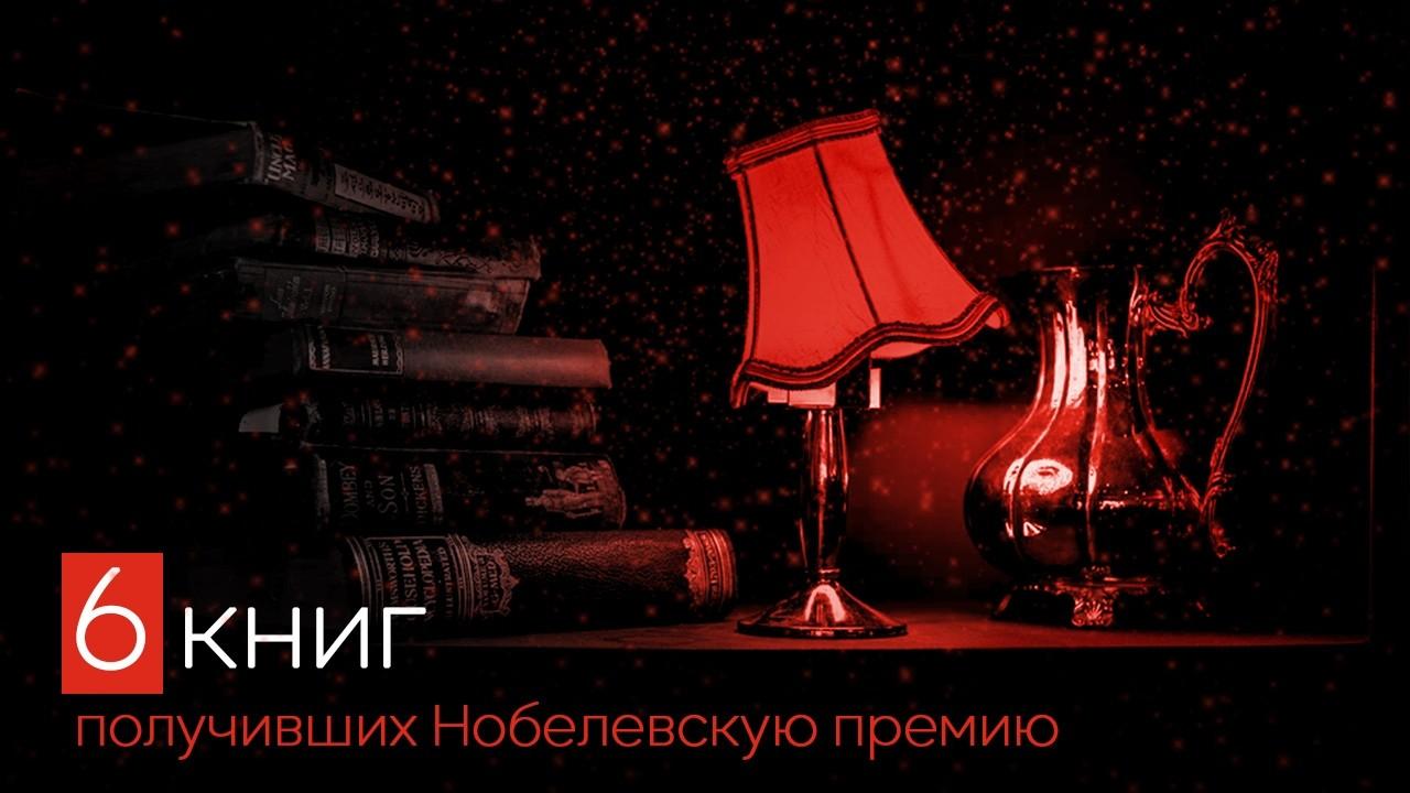 6 книг с Нобелевской премией для богемных кофеен