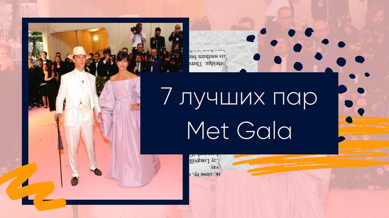 7 лучших пар Met Gala
