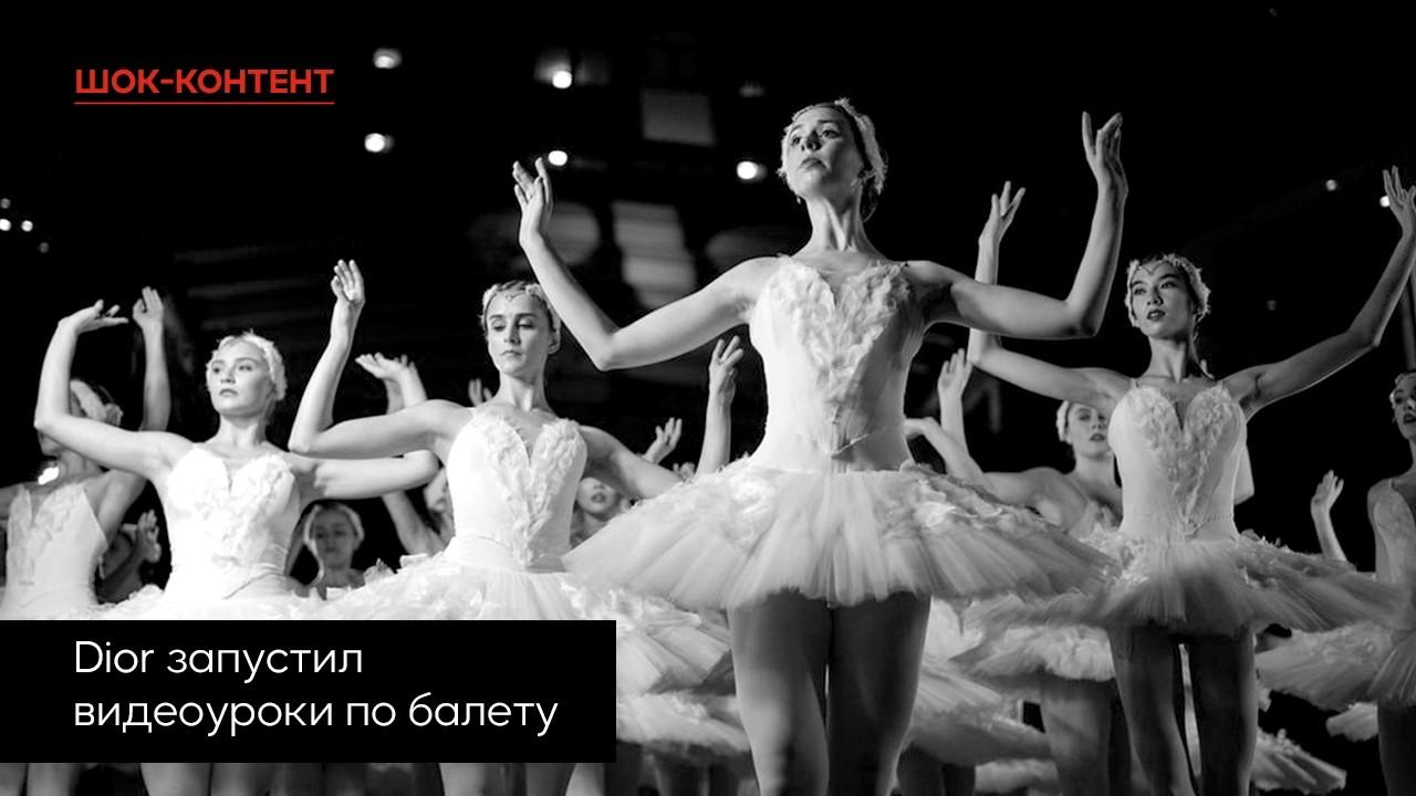 Карантинные новинки: Dior запустил видеуроки по балету