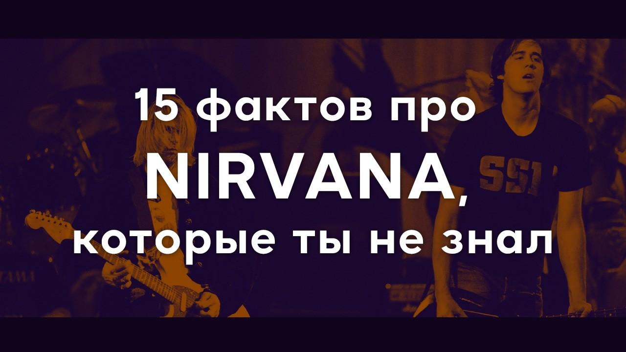 15 фактов о группе Nirvana, которые ты не знал