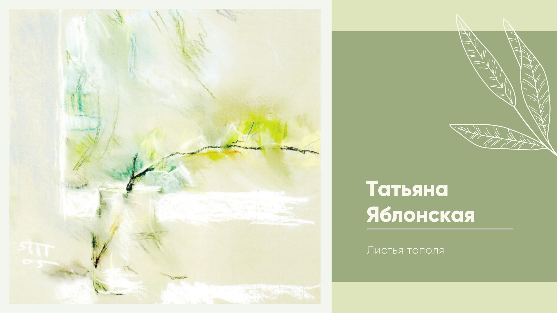 История одной картины: Татьяна Яблонская - Листья Тополя