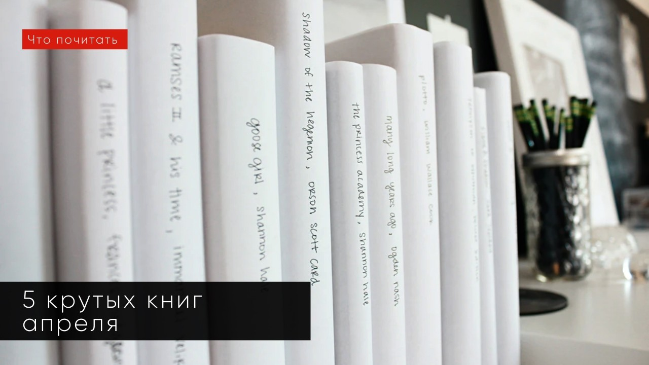 5 крутых книг апреля