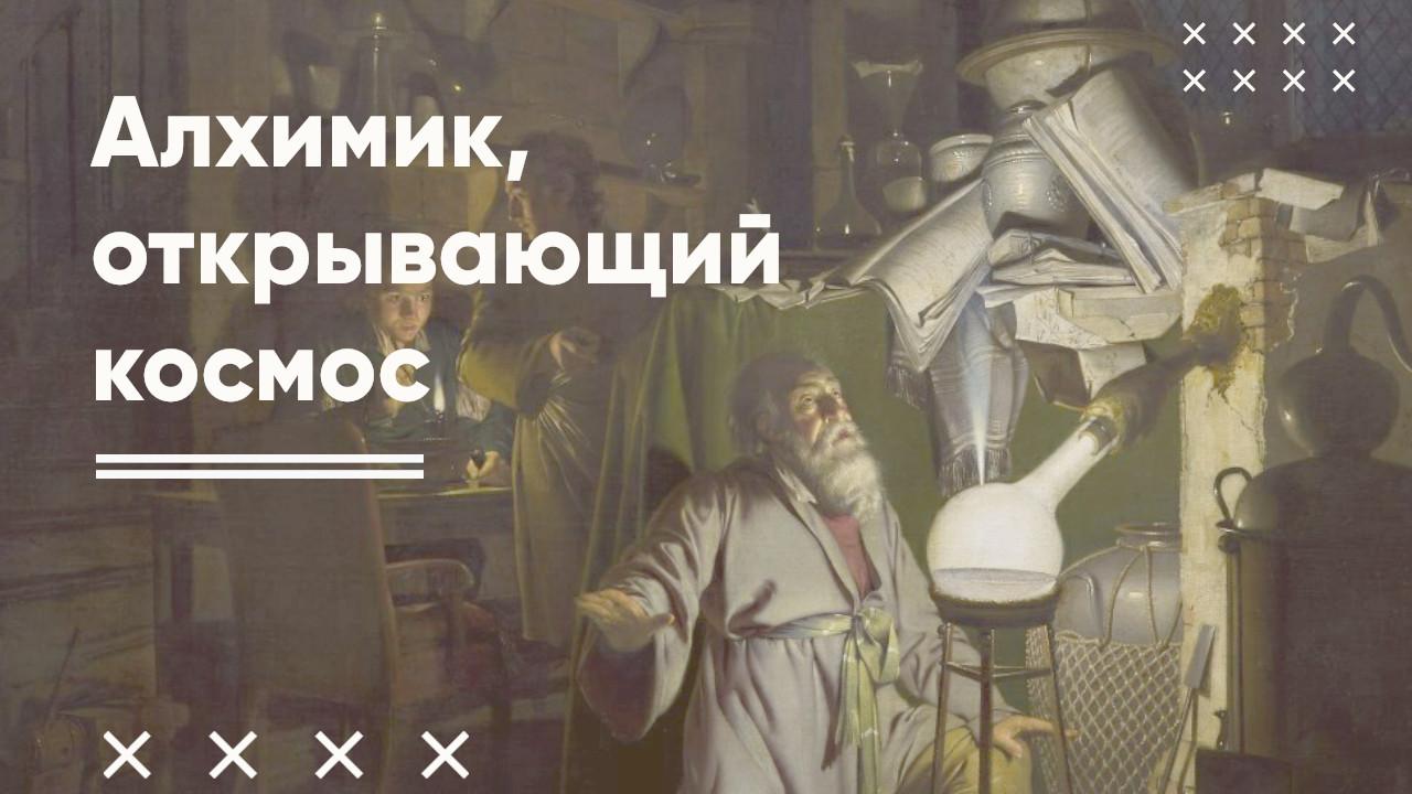 Тайны картин: Алхимик, открывающий фосфор